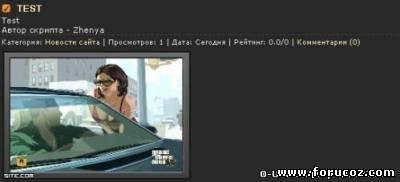 Работа скрипта ucoz очень проста: при наведении на нужную ссылку новости, появляется окошко с его изображением